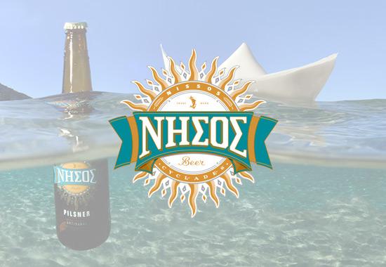Μπύρες, ΝΗΣΟΣ